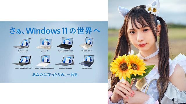 Windows 11新CMのバックで歌うのは誰?!