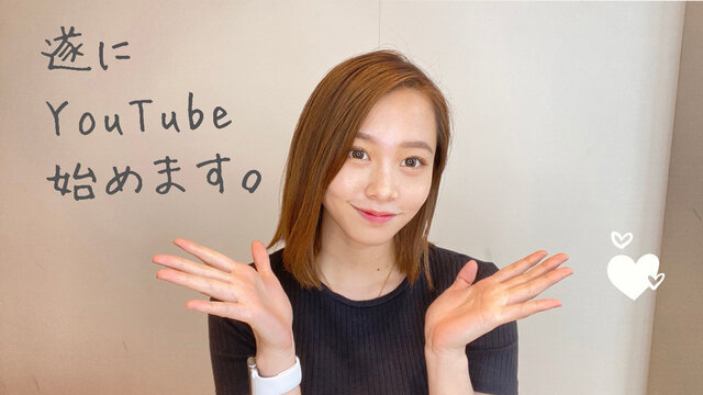 令和のグラビアヒロイン「あーーゆ」こと新田あゆなのYouTubeチャンネルがスタート!!「色んなことに挑戦していきたい!」