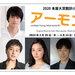 韓国の衝撃作「アーモンド」が日本初舞台化!長江崚行と眞嶋秀斗がW主役に!!