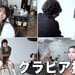 スタッフとおどける素の表情など普段見れない大原優乃が見られる! 大原優乃のグラビア撮影の裏側を公式Youtubeで初公開!