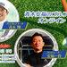 """""""しぶこ""""育てた名コーチ「青木翔」がプロトレーナー「安福一貴氏」とのオンラインゴルフイベント開催を発表!「ゴルフの質問に直接お答えします」"""