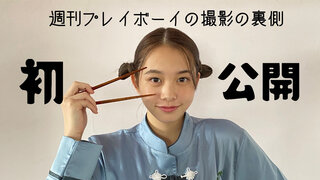 令和のグラビアヒロイン「あーーゆ」こと新田あゆなの素顔が見れる!グラビア撮影の裏側を公式YouTubeで初公開!