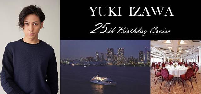 井澤勇貴バースデーイベント「25th Birthday Cruise」開催決定!