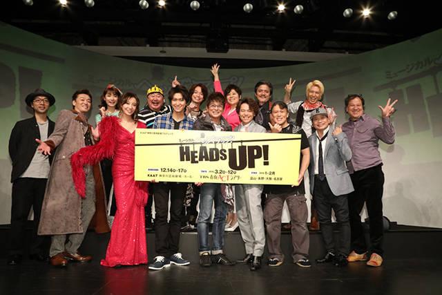 大空ゆうひが、ミュージカル「HEADS UP!」の製作発表に登壇!「他の濃いキャラクターのみなさんに負けないよう頑張ります!」と意気込みを語る
