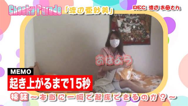 【動画】チキパ渡辺亜紗美の自宅寝起きシーンに井澤勇貴もなぜか大崩壊!?