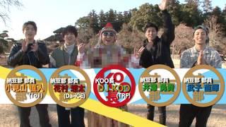 KOO長がDa-iCE花村率いる納豆部と共に『新年のご挨拶』動画を公開!