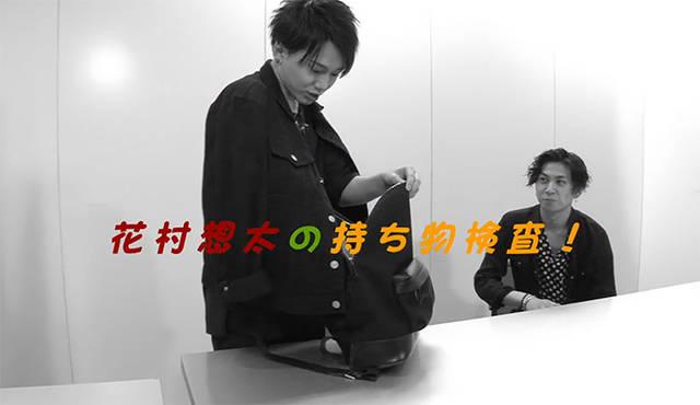 Da-iCE花村想太のカバンから4年前の思い出がいっぱい&謎のイケメン持ちって!?