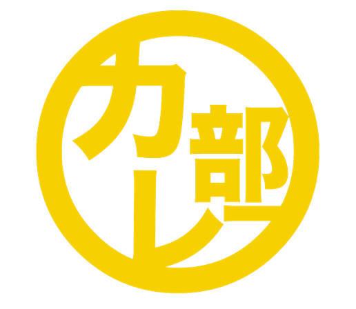 1月22日は「カレーの日」!AAA浦田直也率いるavexカレー部の活動年表を一挙大公開!前編