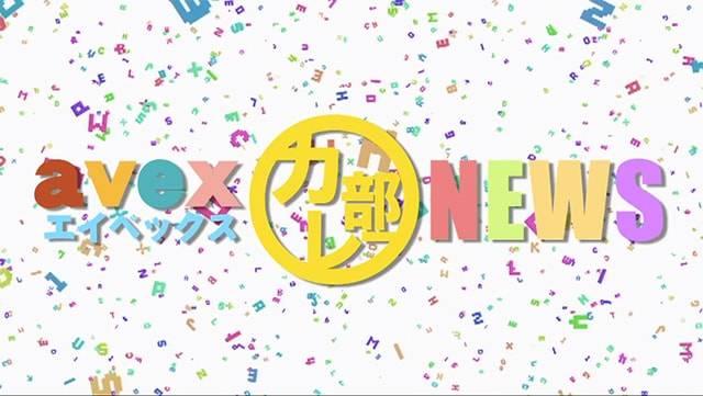 【AMG学園NEWS】AAA浦田直也率いるavexカレー部に新たな動きが!? お知らせ動画コメントをゲット!!