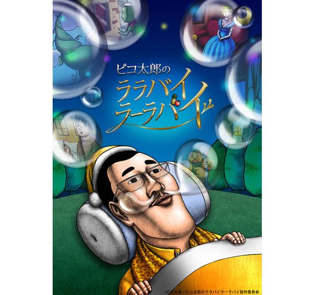 ピコ太郎、今度はアニメ化!前代未聞の制作方法で規格外のアニメに挑む!