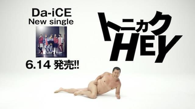 """Da-iCE(ダイス) 新曲「トニカクHEY」のSPOTに 【""""とにかく""""明るい安村】が登場!!"""