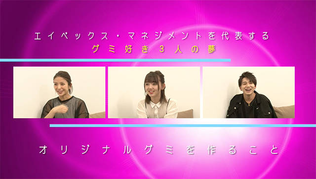 Da-iCE花村想太、モデル大石参月、江野沢愛美が白衣を身に纏いグミ工場に潜入!