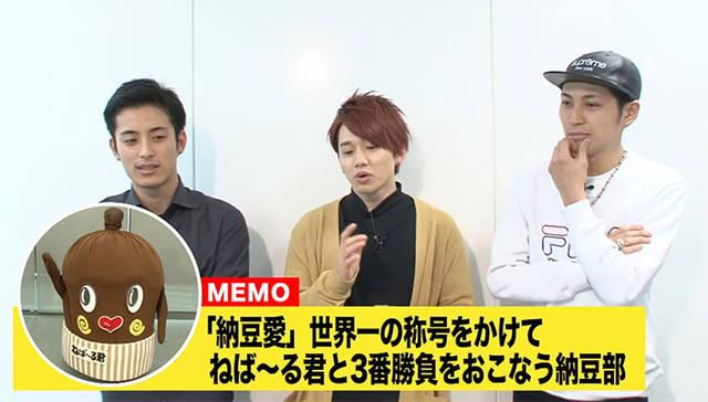 Da-iCE花村想太の納豆部が、ねば〜る君との対決に備え猛特訓!