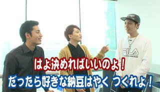 ねば〜る君とDa-iCE花村想太率いる納豆部が全面対決!?