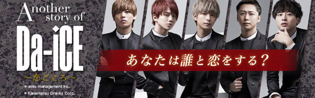 Da-iCE、初のスマートフォン向けゲーム『Another story of Da-iCE~恋ごころ~』本日、3月29日(水)配信開始!