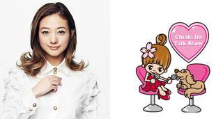 AAA 伊藤千晃、LINE LIVEでスペシャルトークを生配信!AAAとしてファンの前に立つのはこれで最後!!
