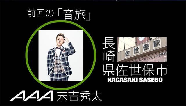 AAA末吉秀太以来1年ぶりのレジャー部に持田香織が登場!地元・亀戸を巡る!