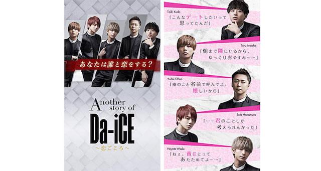 Da-iCE、初のスマートフォン向けゲーム『Another story of Da-iCE~恋ごころ~』事前登録スタート!