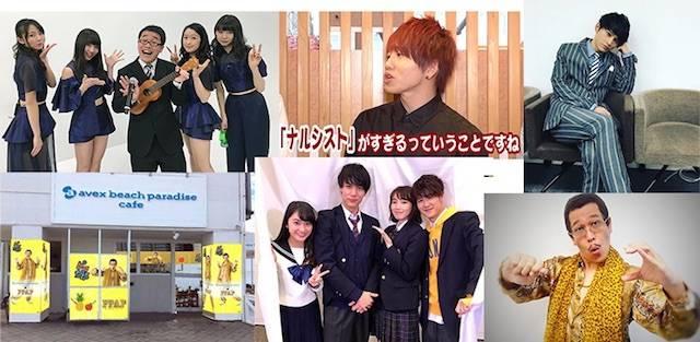【ピコ太郎、SKY-HI、Da-iCE、飯豊まりえ、東京女子流、α-X's(アクロス)など】話題のニュースをピックアップ!!