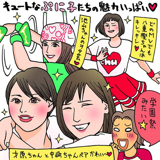 【MVレビュー】ピコ太郎生みの親 古坂大魔王の楽曲もいっぱいなChubbinessの自主制作MVがはじけすぎてる♡