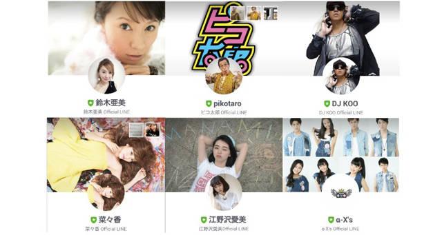 ピコ太郎、DJ KOO、鈴木亜美、江野沢愛美、菜々香、α-X's(アクロス)など人気アーティスト、モデルがOFFICIAL LINEを続々開設! LINE LIVEを使った生配信も!!