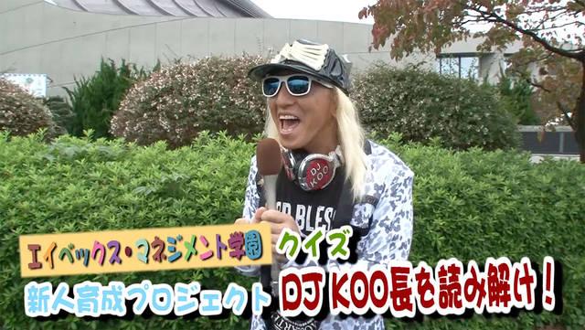 【動画】エイベックス・マネジメント学園 KOO長がイケ家!を参観☆KOO長はアレが苦手⁉