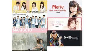 話題のブログをピックアップ!! DJ KOO、鈴木亜美、Dream5、後藤真希、江野沢愛美、飯豊まりえ、α-X's(アクロス)など【ブログピックアップ10】