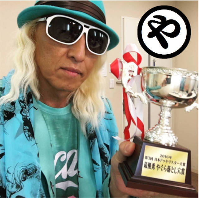 冬休みに遊ぼう!DJ KOOにAAAなど 2016年の活躍をカルタにしてみた!〜第1巻〜