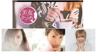 鈴木亜美、伊藤ゆみ、ゆしん。話題の美女3人がAbemaTVの『美女ランチ』に出演決定!