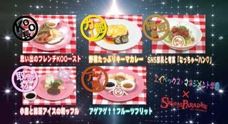 Da-iCE花村とモデルの西田がAMG学園祭に突撃レポ! 店内には「お宝」と「珍客」が満載!?