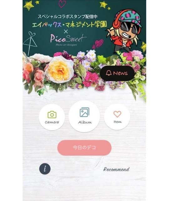 エイベックス・マネジメント学園「真夏の学園祭」開催記念! 大人気写真加工アプリ「Pico Sweet (ピコ・スイート)」にて、コラボスタンプ配信決定!