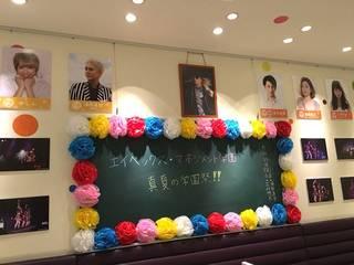 小室哲哉直筆のアノお宝も!? 7月15日に始まった学園祭の会場を東京女子流・庄司芽生が公開!!