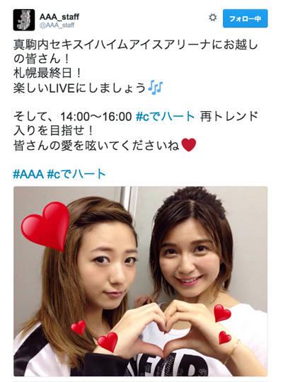 みんなの愛で #cでハート トレンド入り! そして、7月12日にAAA 伊藤千晃から重大発表が!?