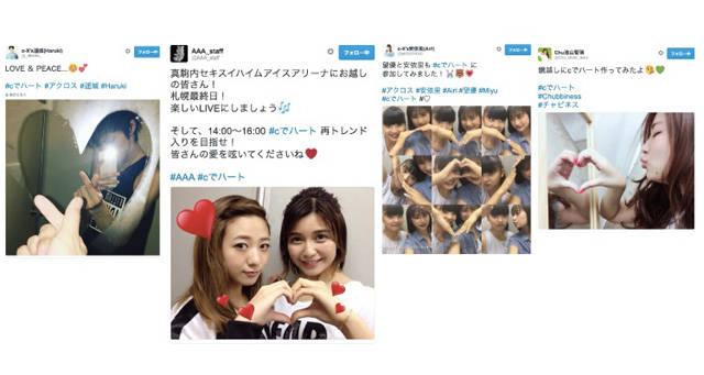 AAA 伊藤千晃と宇野実彩子も♡ #cでハート 再びトレンド入りなるか?【Twitterピックアップ】