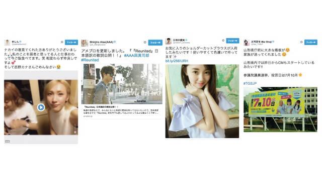 大塚 愛、AAA 與真司郎、Da-iCE、東京女子流、江野沢愛美、ゆしん、太田光るなど【Twitterピックアップ10】