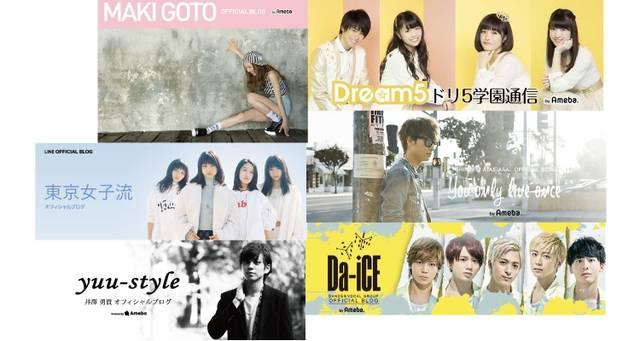 話題のブログをピックアップ!! AAA 與真司郎、Da-iCE、Dream5、東京女子流、後藤真希、井澤勇貴など【ブログピックアップ10】