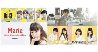 AAA 與真司郎、Da-iCE、Dream5、東京女子流、飯豊まりえ、江野沢愛美など【ブログピックアップ10】