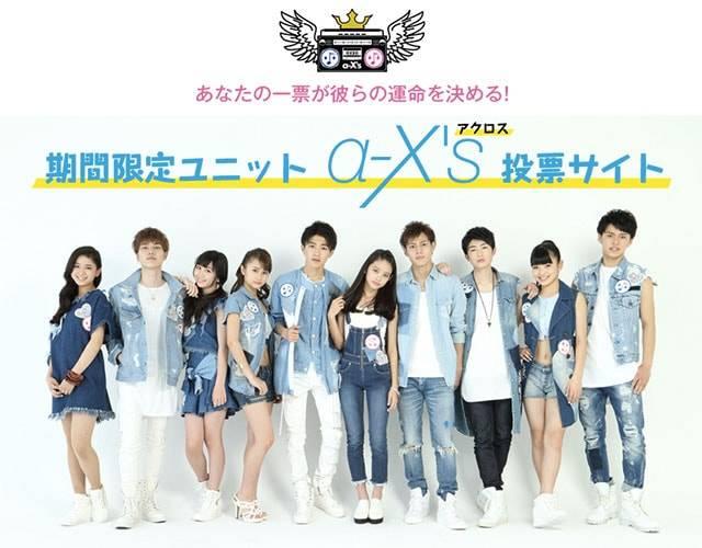 話題のユニット α-x's(アクロス)がデビュー前に1位を獲得!?