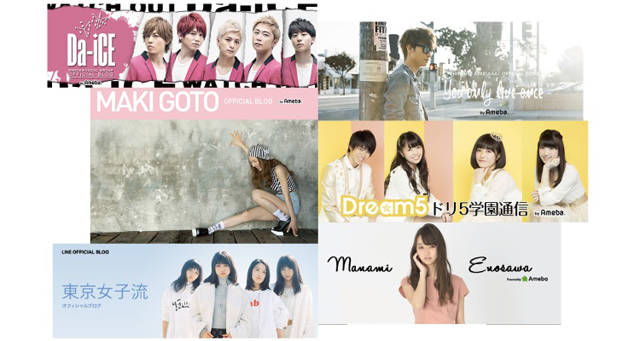 AAA 與真司郎、Da-iCE、Dream5、後藤真希、江野沢愛美、東京女子流など【話題のブログピックアップ】
