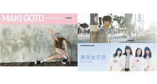 AAA 與真司郎、後藤真希、東京女子流、ゆしん、α-X'sなど【ブログピックアップ10】