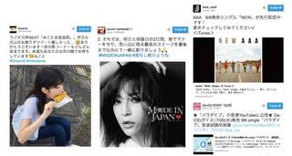 【人気コーナー!】浜崎あゆみ、AAA 與真司郎、Da-iCE、Dream5、飯豊まりえなど【Twitterピックアップ10】