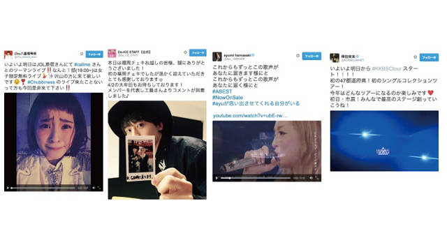 【浜崎あゆみ、倖田來未、Do As Infinity、Da-iCE、Dream5、東京女子流など】お気に入りのあのグループのツイートやドキッとする写真など【Twitterピックアップ10】