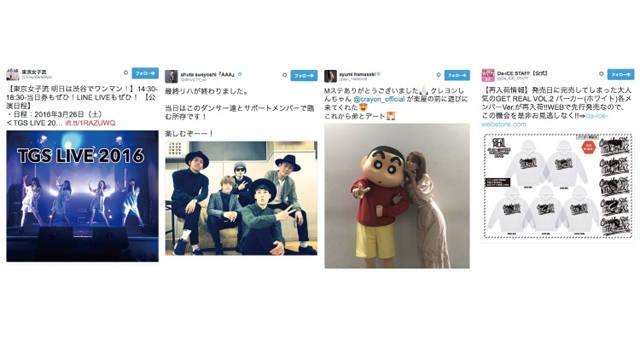 【浜崎あゆみ、Do As Infinity、AAA 末吉秀太、Da-iCE、東京女子流など】お気に入りのあのグループのツイートやドキッとする写真など【Twitterピックアップ10】