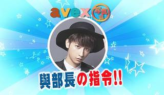 AAA 與真司郎が部長を務める『avex写真部』が、東京女子流LIVEに大潜入‼ あの瞬間を激写!?