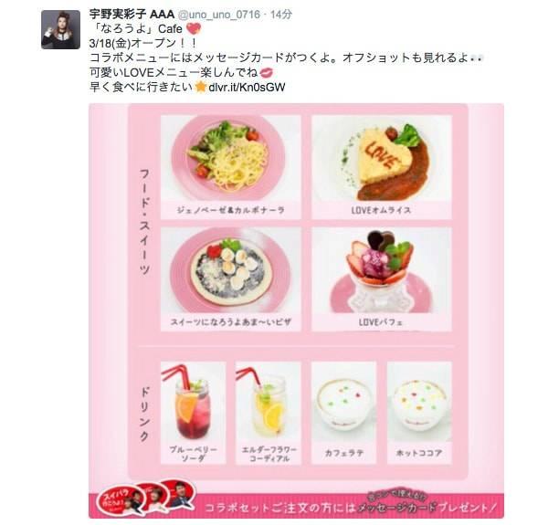 宇野実彩子(AAA)×児嶋一哉(アンジャッシュ) 「なろうよ」Cafe 3月18日(金)オープン!