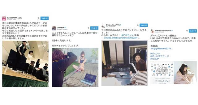 大塚 愛、AAA 與真司郎、Da-iCE、東京女子流、江野沢愛美など【Twitterピックアップ10】