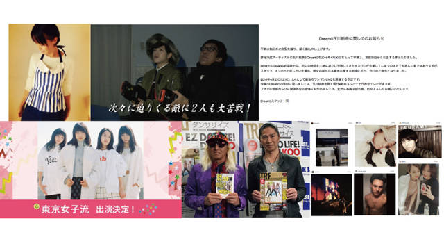 【AAA 末吉秀太、DJ KOO、鈴木亜美、Dream5など】avex management Web週末ダイジェスト(2月22日~2月27日)