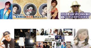 【AAA、ガキ使、Da-iCEなど】2016年1月度月間アクセスランキング!!【人気記事一気読み!!】