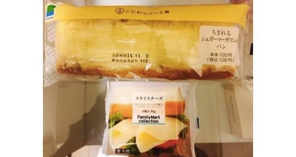 ファミリーマートの「ちぎれるシュガーマーガリンパン」!!!