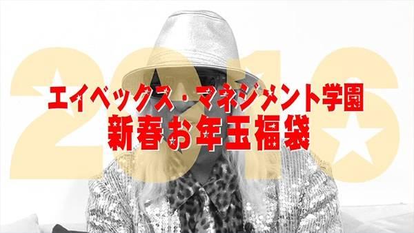 【福袋プレゼント】浜崎あゆみ、倖田來未、ELT、AAAなどavexアーティストのお宝がいっぱい!ここでしか手に入らない『お宝福袋』を大放出!